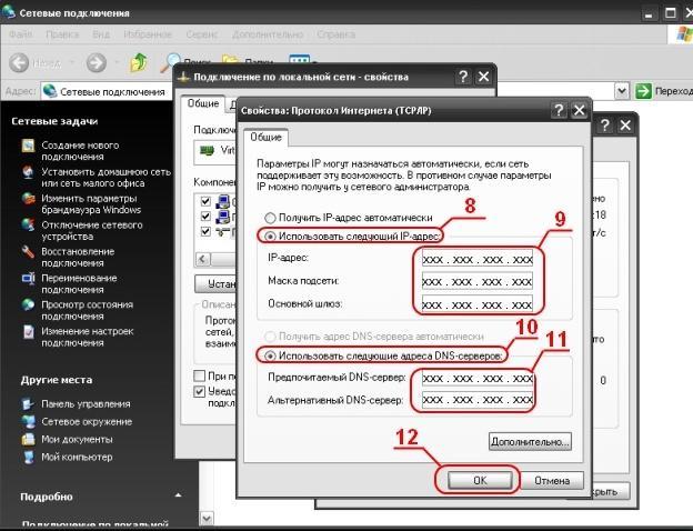 Как сделать украинский ip адрес